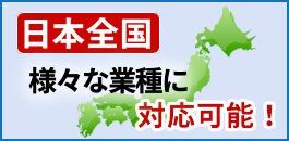 日本全国のホームページ制作対応可能